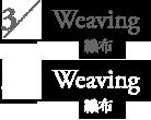 3/ Weaving 織布