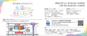播州織総合素材展2019_DM